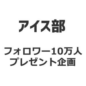 10万人フォロワー達成!【プレゼント企画】