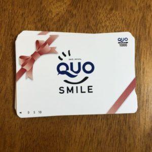QUOカード1000円分×50名