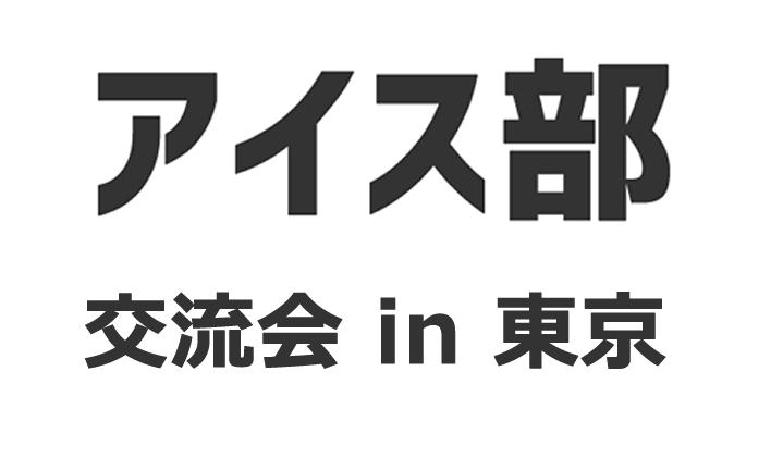11/10(土) アイス部 交流会 in 東京